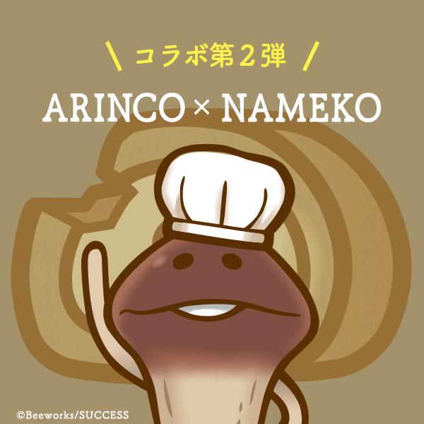 期間限定!「ARINCO×なめこ」コラボ第2弾!なめこのほっこりほうじ茶ロール