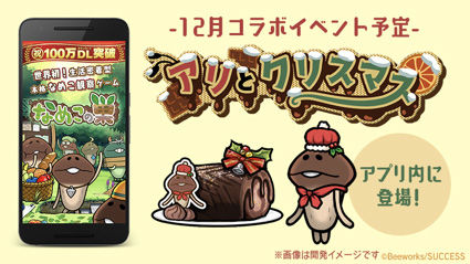 nameko_game.jpg